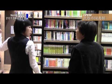 武雄市図書館オープン