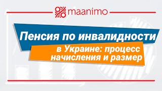 пенсия по инвалидности в Украине: процесс начисления и размер / maanimo