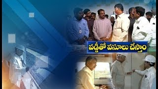 I will Get all Dues from Centre with Interest | CM Chandrababu