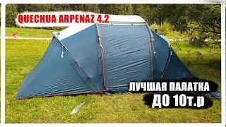 Лучшая палатка до 10 т.р