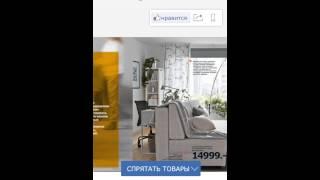 Каталог ИКЕА - обзор для iPhone(, 2015-01-06T10:21:04.000Z)