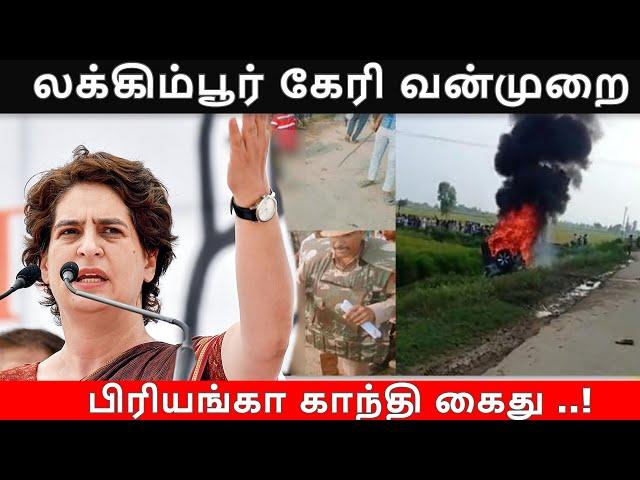 லக்கிம்பூர் கேரி வன்முறை பிரியங்கா காந்தி கைது ..!   TamilThisai   Lakhimpur   Priyanka Gandhi  