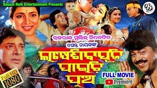 Full Movie : Lakhe Siba Puji Paichhi Pua   Uttam Mohanty   Bijay Mohanty   Aparajita