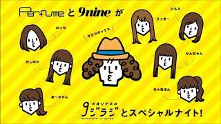 2017年12月6日開催、広島FM開局35周年イベント 「Perfume x 9nine 9ジラ...
