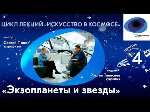 Искусство в космосе   Выпуск 4   Экзопланеты и звезды
