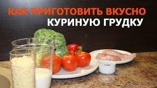 Как приготовить вкусно куриную грудку?(Как известно в курином филе содержится много белка и при правильном приготовлении минимальное количество..., 2014-05-28T11:34:15.000Z)