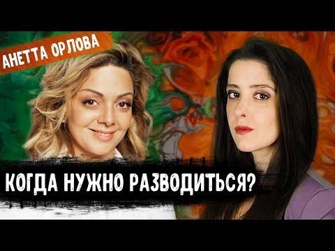 Психолог Анетта Орлова: почему муж изменяет и как избежать развода