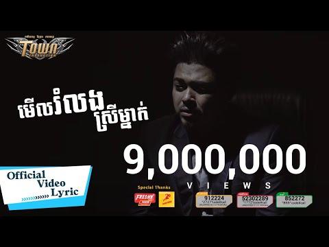 មើលរំលងស្រីម្នាក់ - គូម៉ា - Merl Romlong Srey Mnak - Kuma 【Official Lyric Video】