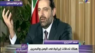 سعد الحريري: لست ضد حزب الله كحزب سياسي