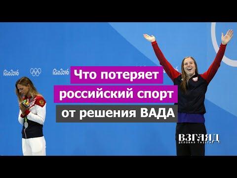 ВАДА в поисках русского допинга.  Четыре года без большого спорта. Есть ли шанс избежать этого?