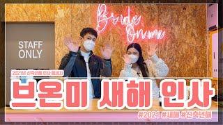 [온라인 결혼준비] 브라이드온미 연말과 새해인사