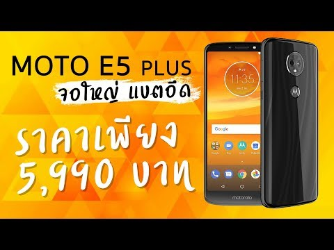 Moto E5 Plus จอใหญ่ แบตอึด ราคาเพียง 5,990 บาท | Droidsans - วันที่ 07 Jul 2018