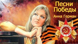 Анна Герман - Песни победы