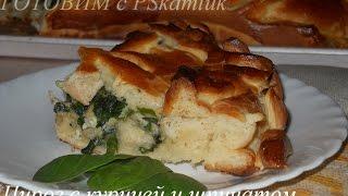 Дрожжевой пирог с курицей и шпинатом