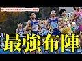 【3000M】高速集団走で好記録続出!仙台育英、ここに史上最強布陣、整う!【高校駅伝】