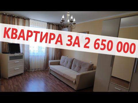 #Анапа КВАРТИРА С РЕМОНТОМ ЗА 2 650 000