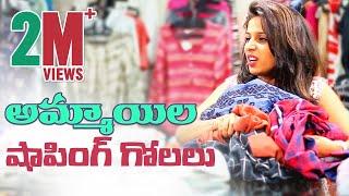 Ammaila Shopping Golalu || Mahathalli || Tamada Media