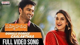 Oohalu Oorege Gaalanthaa Full Video Song || Sammohanam Songs || Sudheer Babu, Aditi Rao Hydari