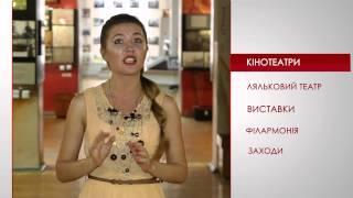 Афіша Вінниці 25.07 - 31.07.14(, 2014-07-30T05:33:03.000Z)