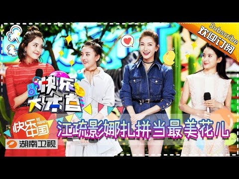 《快乐大本营》Happy Camp EP.20170429: Divas Hit the Road Season 3 Special【Hunan TV Official 1080P】
