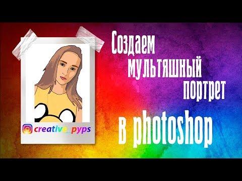 Делаем мультяшный портрет в Photoshop.