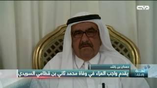 أخبار الإمارات – حمدان بن راشد يقدم واجب العزاء في وفاة محمد ثاني بن قطامي السويدي