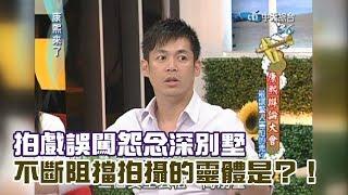 《康熙來了-精彩》拍戲誤闖怨念深別墅 不斷阻擋拍攝的靈體是?!
