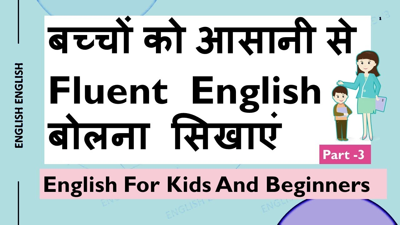 Learn English For Kids| Part- 3 | English Speaking With Kids