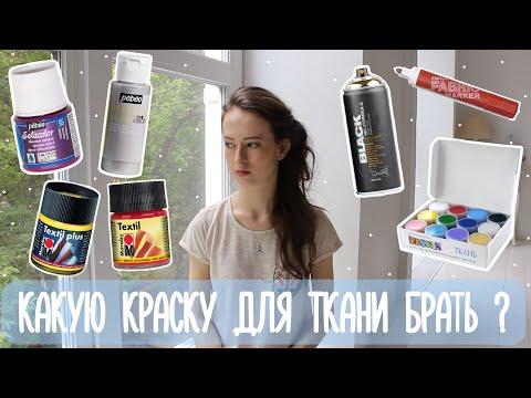 Какую краску для ткани брать? | Crash Test Fabric Paints | Masherisha