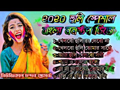 bengali-holi-special-nonstop-dj-song-  -বাংলা-কিছু-হোলির-ডিজে-গান-  -nonstop-dj-remix-song-2020