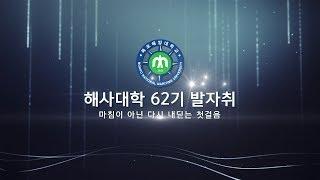 목포해양대학교 해사대학 제62기 졸업영상