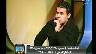 رضا عبد العال: انا لو مكان ميدو واتحسب عليا ركلتي جزاء أونطة كنت هجنن واجري ورا الحكم