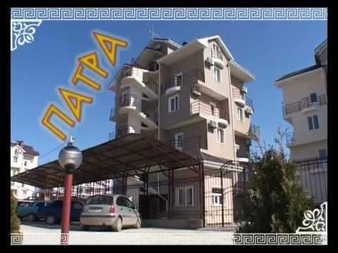 Гостевой дом Патра в Витязево (Анапа).mp4
