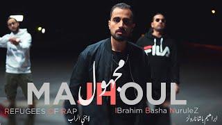Refugees Of Rap - Majhoul ft. IBrahim Basha NuruleZ ★ لاجئي الراب مع نارولز - مجهول ★