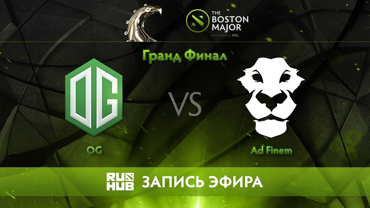 OG vs Ad Finem - The Boston Major, ГРАНД ФИНАЛ [CaspeRRR, LightOfHeaveN]