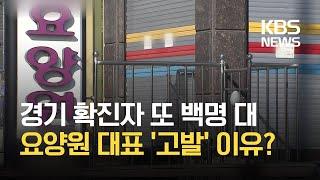 경기 신규 확진 다시 세 자릿수…잇단 시설 방역지침 위반 / KBS 2021.02.09.