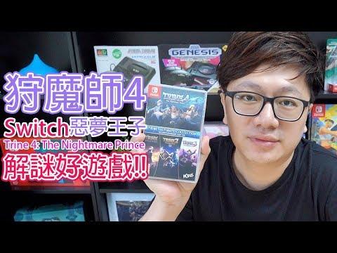 【Switch遊戲】狩魔師4 : 惡夢王子 Trine 4: The Nightmare Prince Nintendo Switch遊戲開箱系列#199〈羅卡Rocca〉