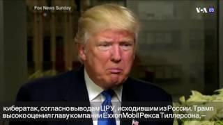 Новости США за 60 секунд. 11 декабря 2016 года
