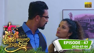 Sihina Genena Kumariye   Episode 47   2020-07-04 Thumbnail