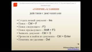 Горячие клавиши в 1С 8.2 и 8.3 Бухгалтерия Действия с документами