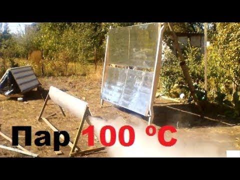 Зеркало + Солнечный коллектор = 100 ºС (Лучше делать такой солнечный комплекс)