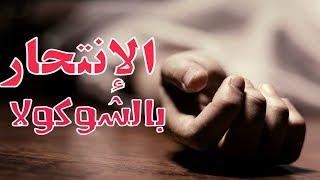 تلخيص رواية الإنتحار بالشوكولا -عمر الحاج-