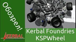 Kerbal Foundries - антигравы, гусеницы, колеса, шнеки и лыжи в KSP - обзор
