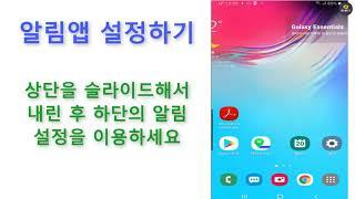 스마트폰강좌 (스마트폰 필수 기본기능 배우기) 1314…