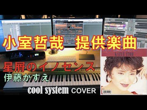 [DTM cover]小室哲哉 提供楽曲 星屑のイノセンス 伊藤かずえ