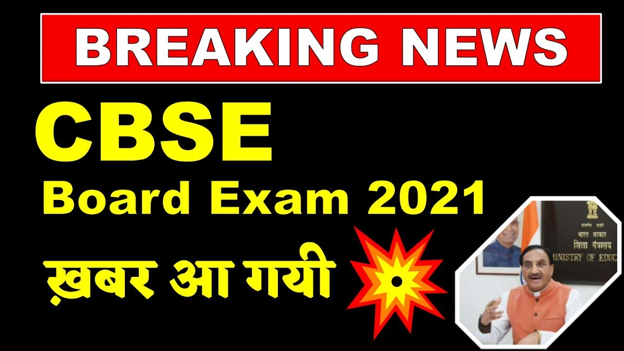 CBSE Board Exams 2021, BIG announcement from Education ministry