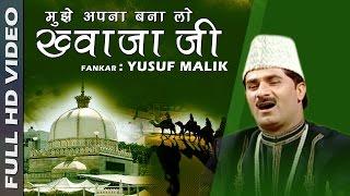 Mujhe Apna Bana Lo Khwaja Ji #Yusuf Malik New Qawwali Song #हिंदी क़व्वाली #Ajmer Sharif Dargah
