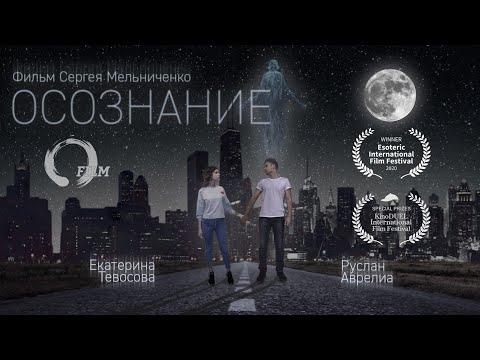 """Короткометражный фильм """"Осознание"""""""
