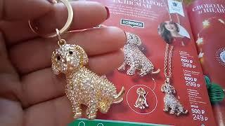 Брелок Avon Собака- символ 208года #брeлокэйвон #брелоксобачка #бижитурияэйвон