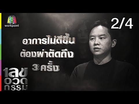 อาร์ม กรกันต์ - วันที่ 01 Aug 2019 Part 2/4